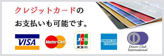 クレジットカードのお支払いも可能です。