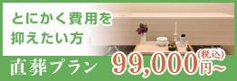 直葬プラン99,000円(税込) とにかく費用を抑えたい方