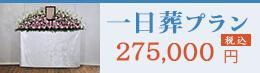 一日葬280,000円