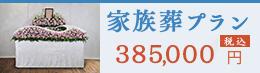 家族葬プラン380,000円