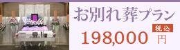 お別れ火葬プラン198,000円