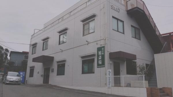 旭斎場2 (2)